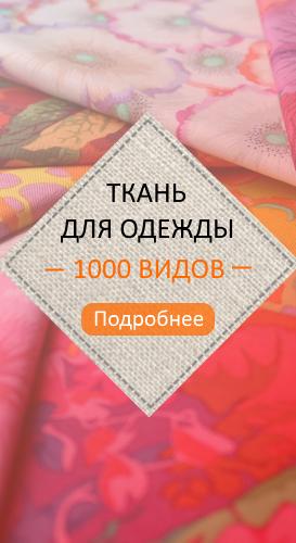 Одежная ткань Более 1000 видов