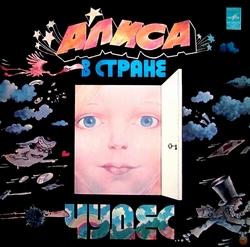 Сказка «Алиса в стране Чудес». Интернет-магазин виниловых пластинок.