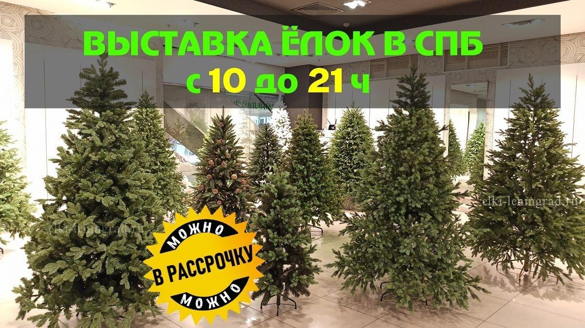 искусственные заснеженные елки 240 см выставка искусственных снежных елок 2.5 м спб