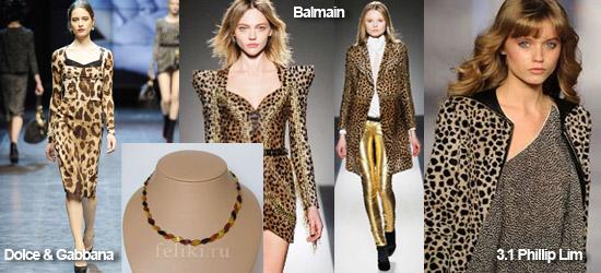 Бусы из янтаря для модного тренда осени 2010 - леопардового принта