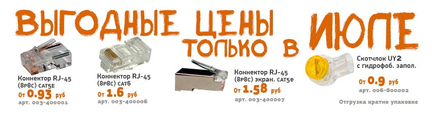 Только в ИЮЛЕ выгодная цена на коннектора RJ-45 и скотчлоки