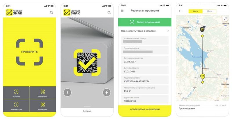 Как работает приложение приложение Честный знак