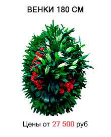 Венки из живых цветов 180 см