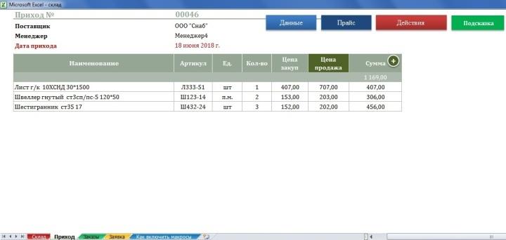 Интерфейс складской программы Excel при оформлении прихода