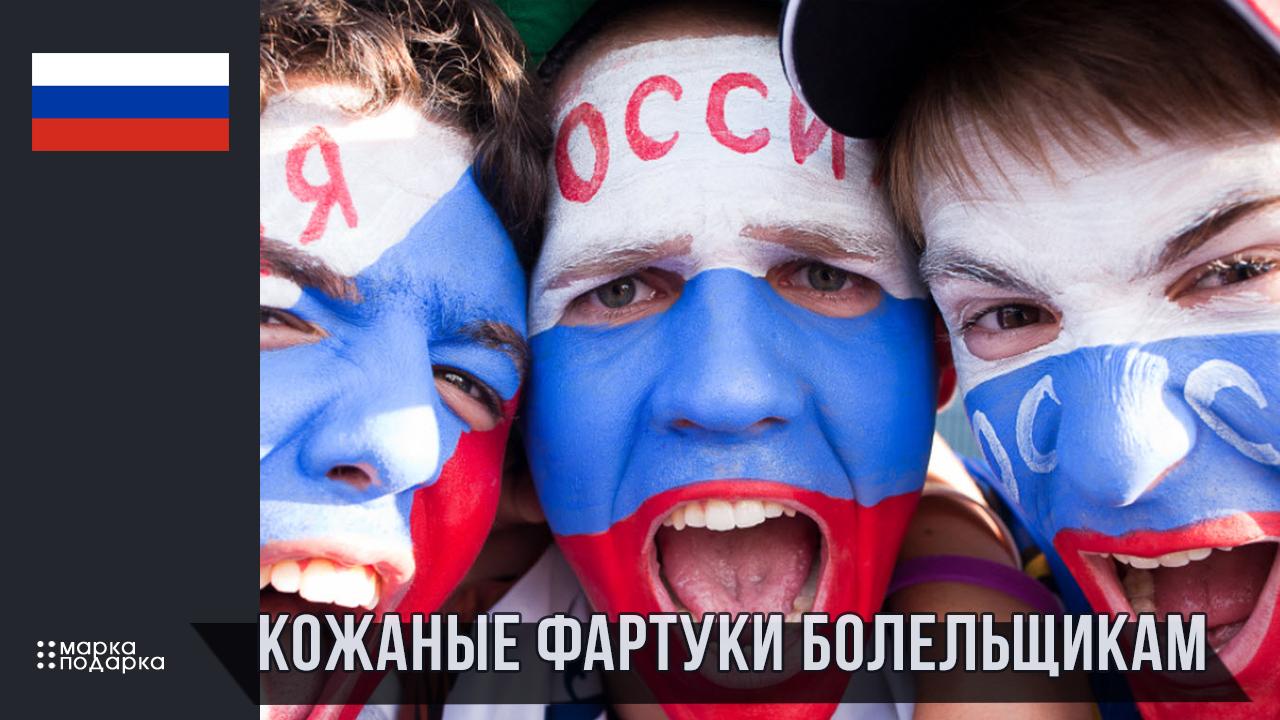 Кожаные мужские фартуки для болельщиков спортивных команд России
