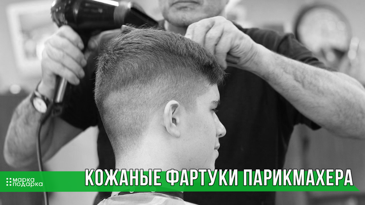Картинка кожаные фартуки парикмахера или барбера рабочие профессиональные из натуральной кожи мужские и женские