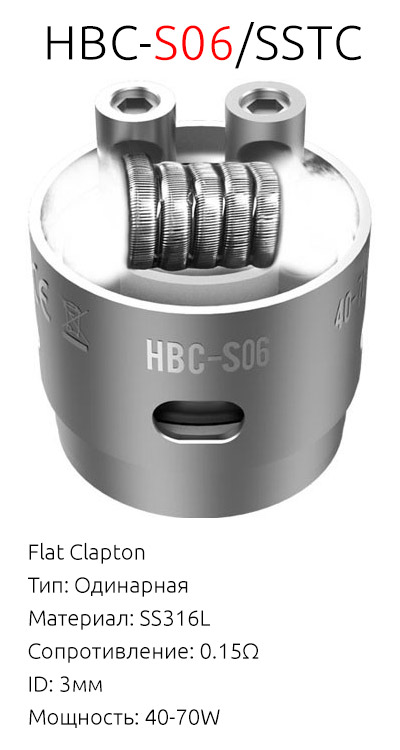 GeekVape HBC-S06/SSTC: Flat Clapton; Тип: Одинарная; Материал: SS316L; Сопротивление: 0.15Ω; ID: 3мм; Мощность: 40-70W