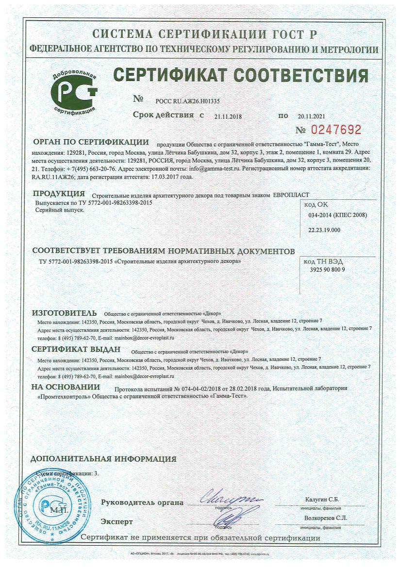 Сертификат соответствия. Подтверждает, что строительные изделия архитектурного декора под товарным знаком ЕВРОПЛАСТ соответствуют ТУ 5772-001-98263398-2015