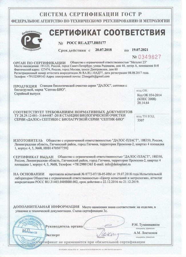 Сертификат Далос