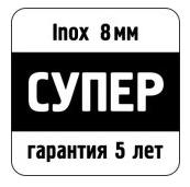 супер_Inox.png