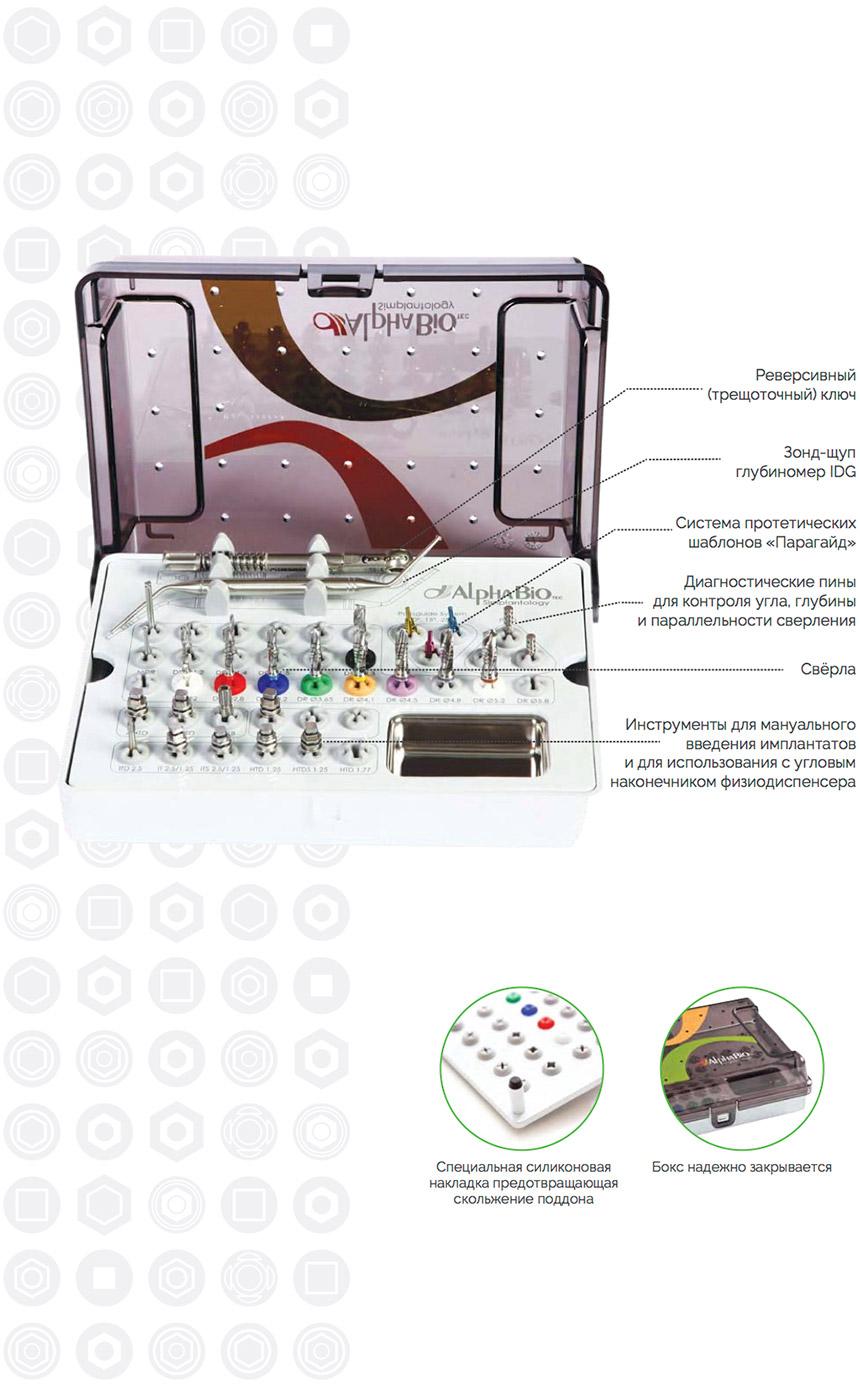 комплектация-набора-для-имплантации