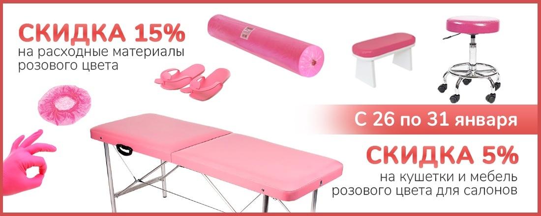 Скидка 15% на одноразовые расходные материалы и 5% на оборудование розового цвета!