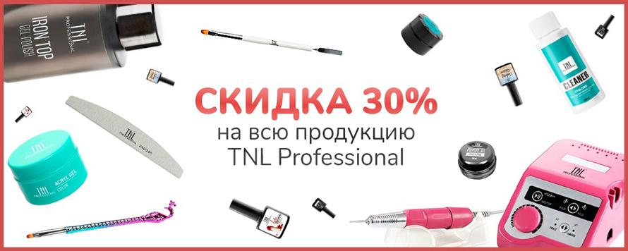 Мастерам маникюра и педикюра - скидка 30% на материалы и оборудование TNL Professional
