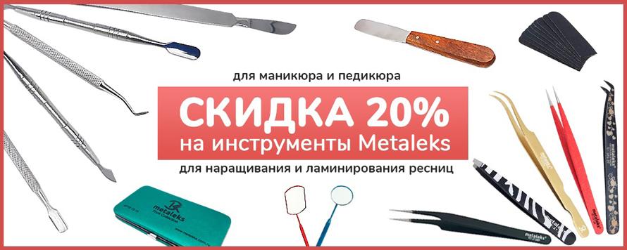 До конца мая - скидка 20% на инструменты Металлекс
