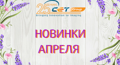 Новинки марта-апреля производства СЕТ
