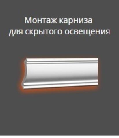 Инструкция по монтажу карниза для скрытой подсветки