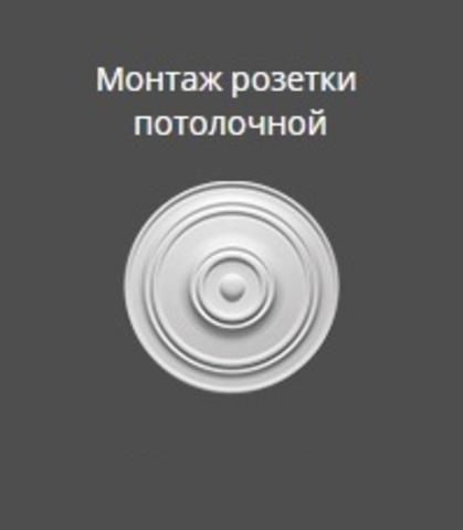 Инструкция по монтажу потолочной розетки