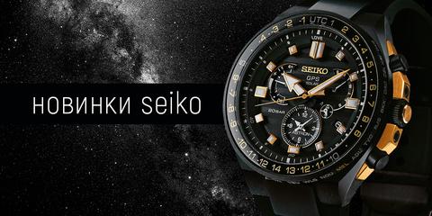 Seiko: обзор новинок