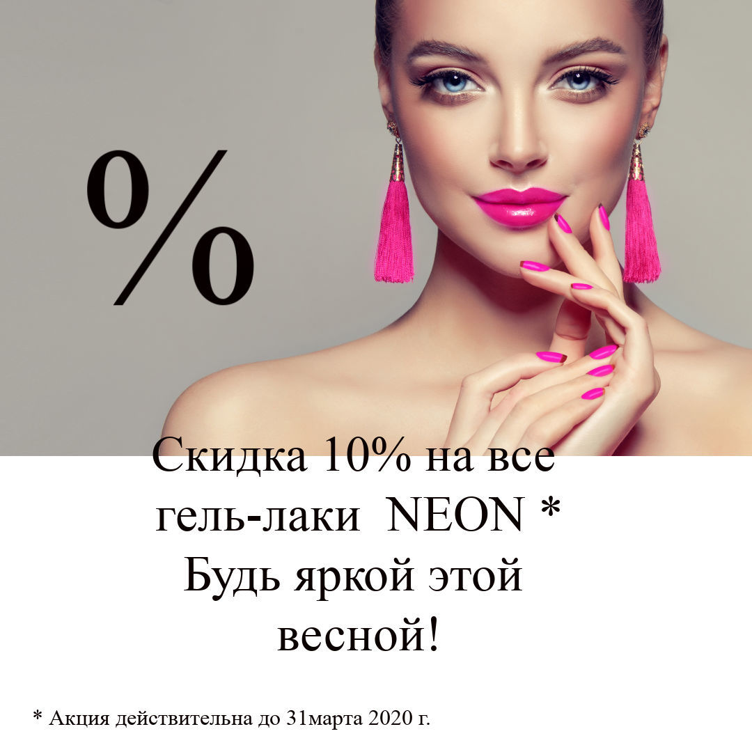Весенние скидки от 10 % !!!!