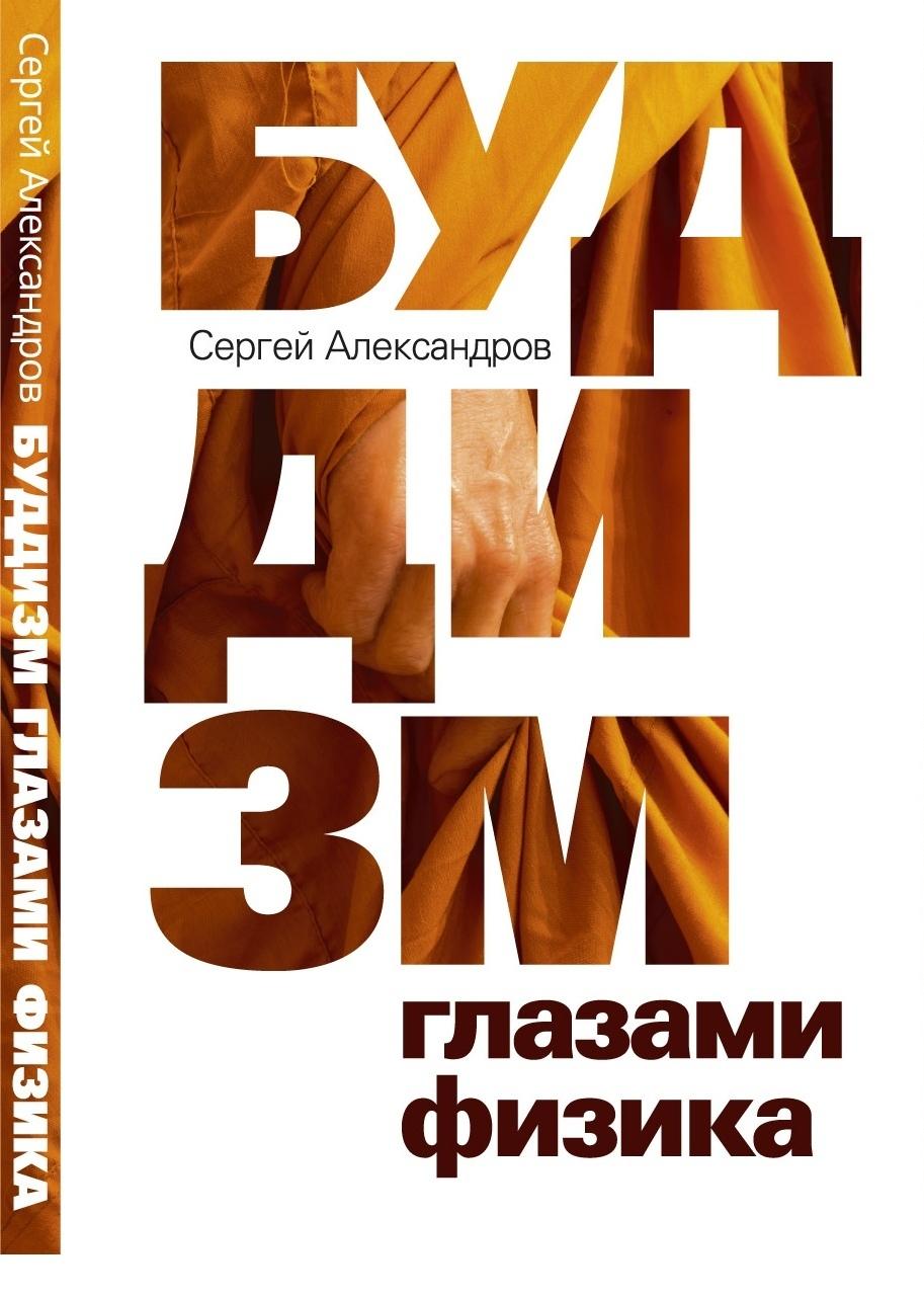 Электронная книга «Буддизм глазами физика»