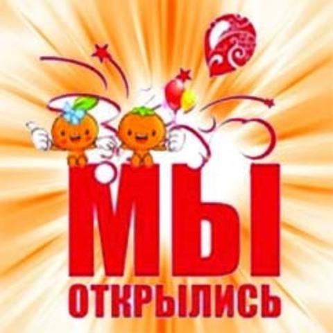 Интернет магазин мандаринка - Мы Открылись!!!