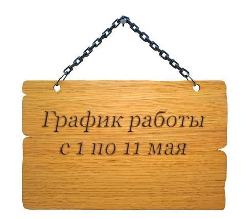 1-3 МАЯ МАГАЗИН НЕ РАБОТАЕТ