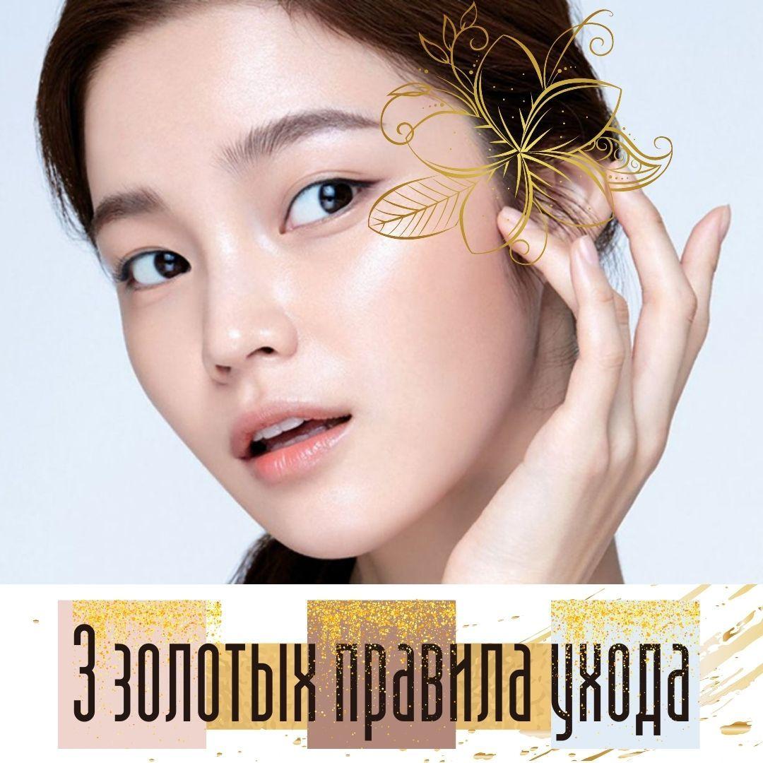 3 золотых правила ежедневного ухода за кожей лица