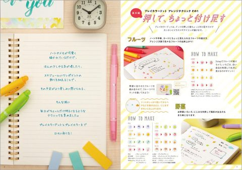 Tombow публикует брошюру, посвященную технике использования новых маркеров Tombow Playcolor Dot