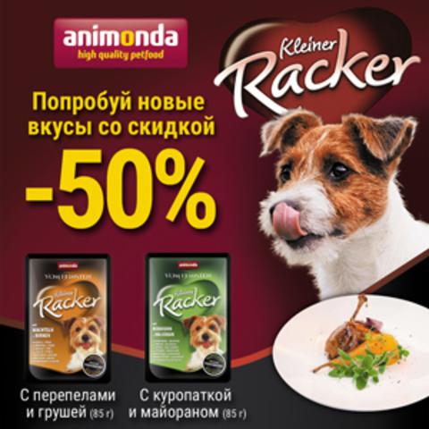 50% скидка на влажные корма Kleiner Racker / ЗАВЕРШЕНА