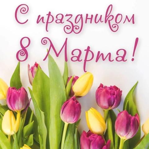 Дорогие, любимые девчонки, поздравляем с 8 Марта!