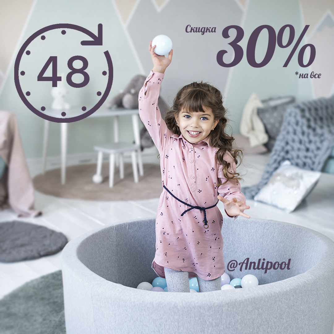 Скидка 30% - только 48 часов