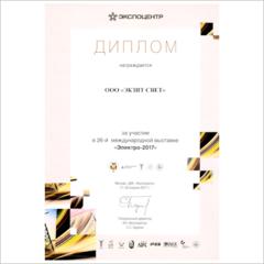 Компания «ЭКЗИТ СВЕТ» приняла участие в крупнейшей международной выставке ЭЛЕКТРО-2017