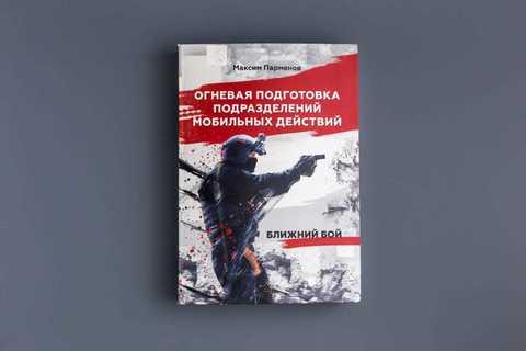 Книга Максима Парменова