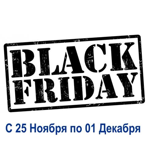 Черная пятница в магазине UPPAbabyShop.RU