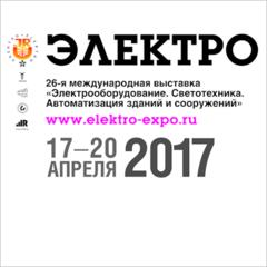 Посетите наш стенд 17-20 апреля на международной выставке ЭЛЕКТРО-2017