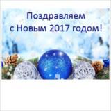 График работы «ЭКЗИТ СВЕТ» на новогодние праздники в 2017 году