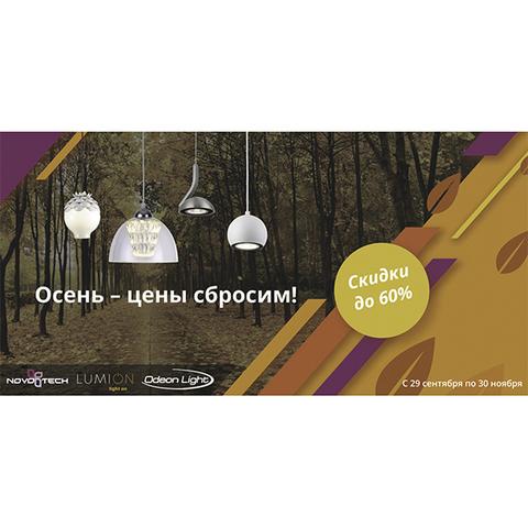 Специальные цены на бренды ODEON LIGHT, СОНЕКС и NOVOTECH
