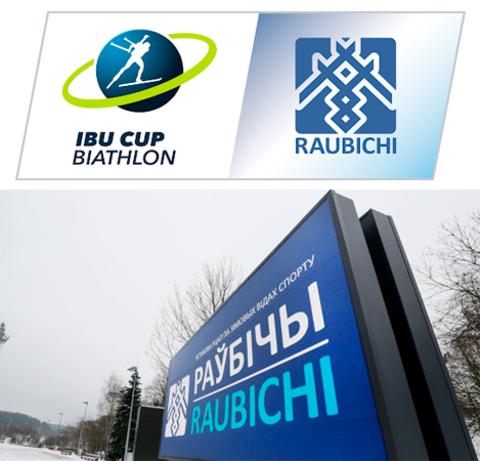 Чемпионат Европы—2020 по биатлону перенесён из Эстонии в Беларусь