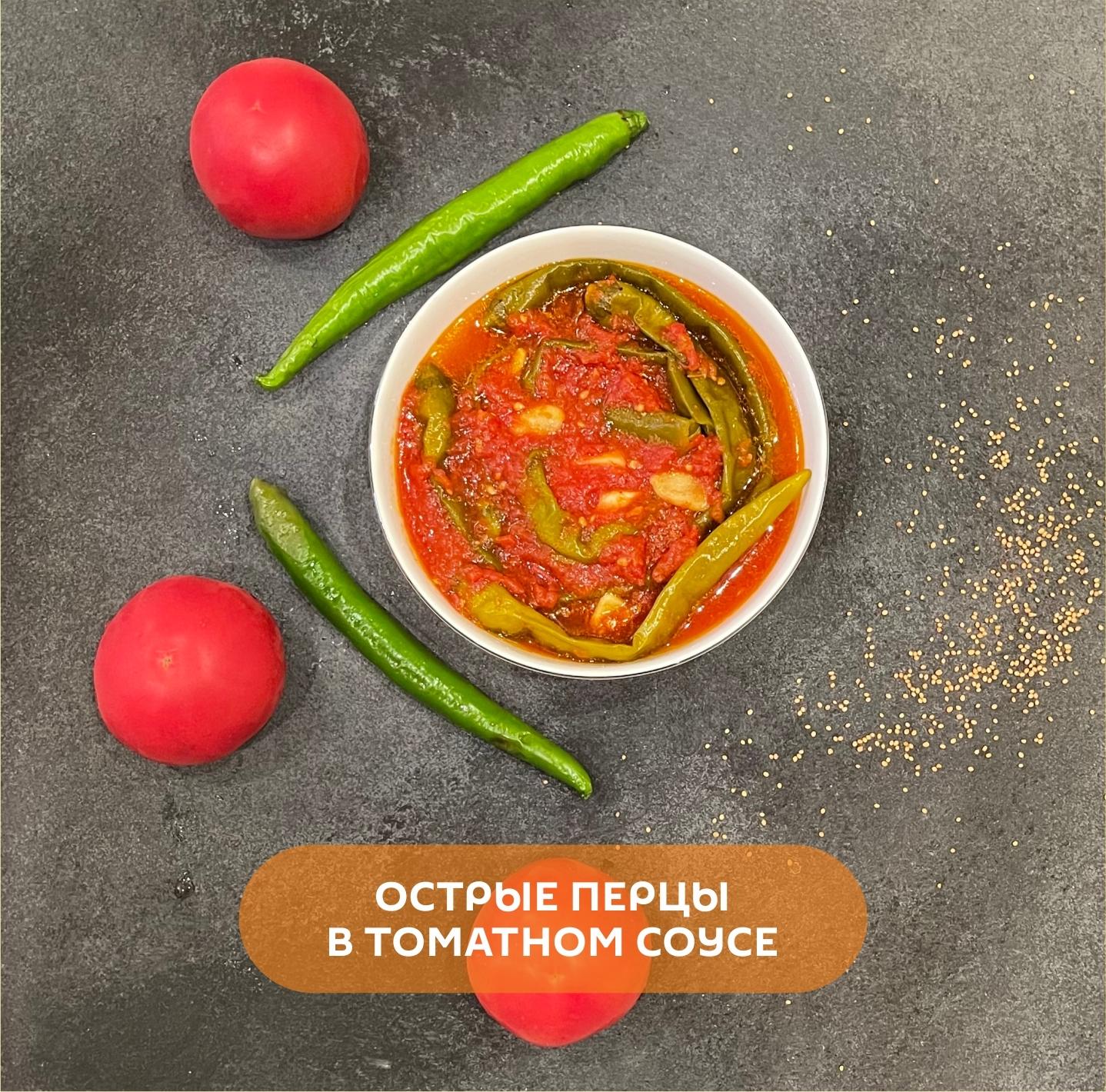 Острые перцы в томатном соусе