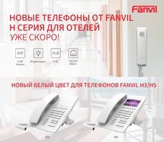 Обновления отельных телефонов Fanvil. Новая модель и новые цвета!