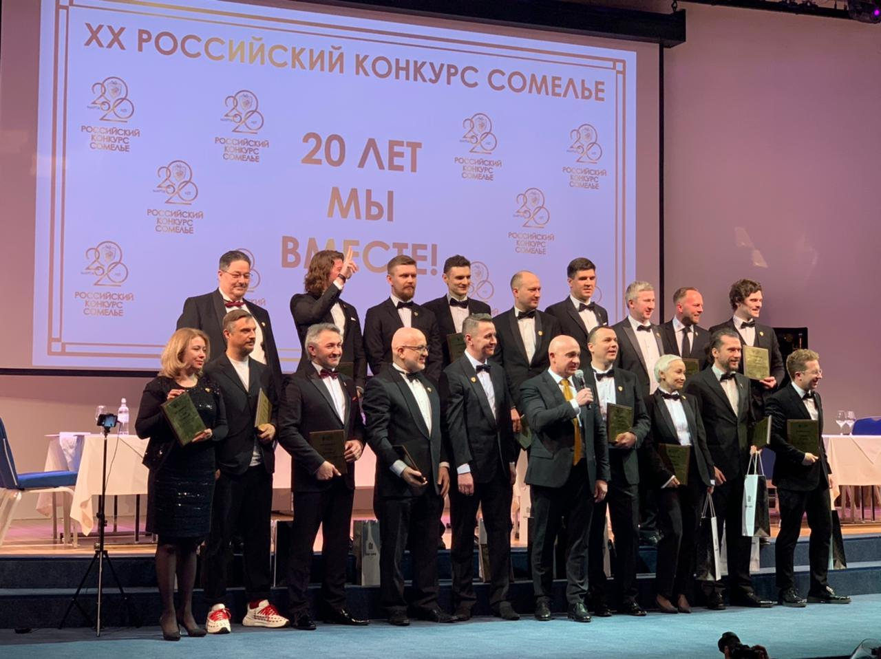 Российский Конкурс Сомелье 2021