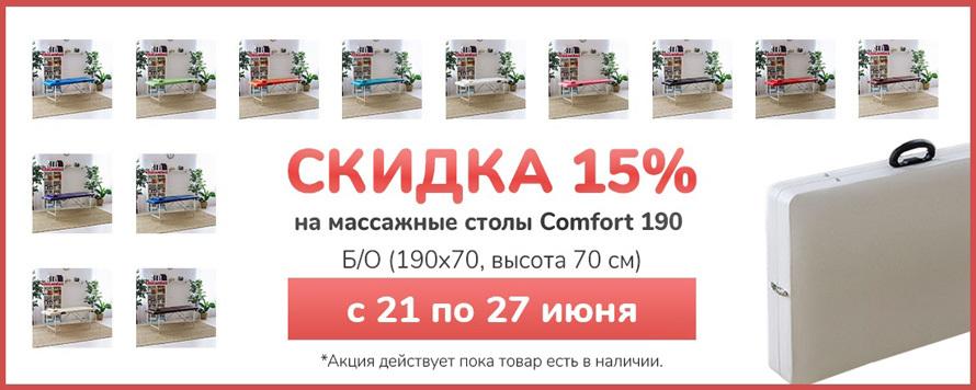 Косметологическая кушетка с выгодой 15%