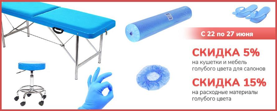 Выгодное предложение на одноразовые расходные материалы и оборудование голубого цвета