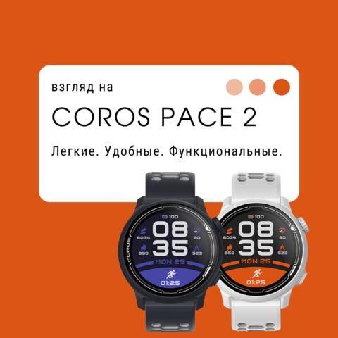 Спортивные часы Coros Pace 2