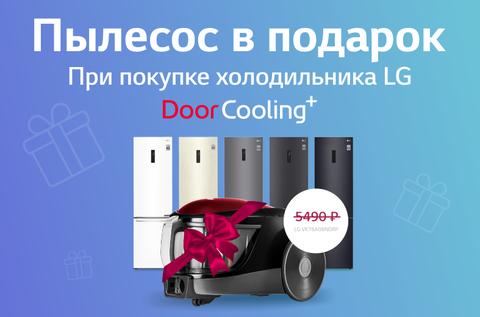 Пылесос в подарок к холодильникам DoorCooling+