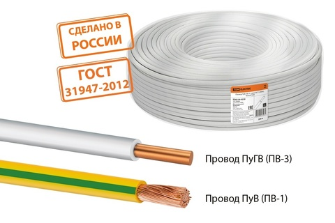 Поступление на склад провода ПуВ (ПВ-1), ПуГВ (ПВ-3)