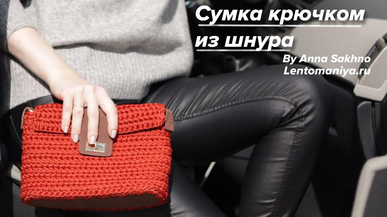 Мастер-класс про вязанию сумки из шнура от Анны Сахно