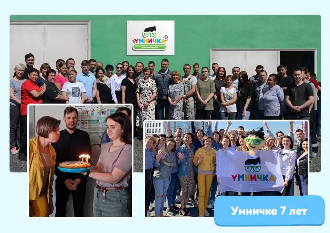 Компания отметила 7-й День рождения