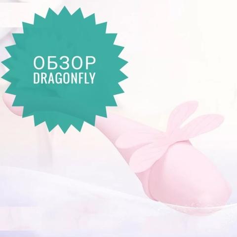 Обзор новинки: Dragonfly от Dinabess