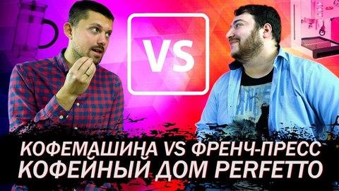 Кофемашина vs Френч-Пресс | Кофейный дом Perfetto